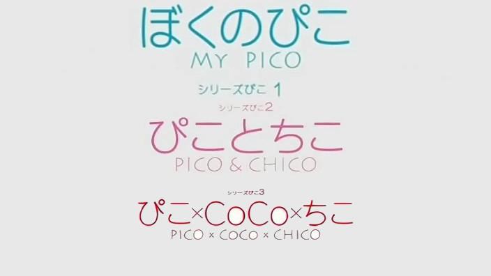 Boku no Pico Series Special    Yaoi Haven Reborn